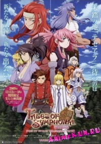 Tales of Symphonia: Tethe'alla Chapter