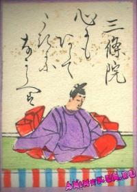 68. Сандзё-но ин (Император Сандзё)
