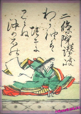 Nijō In no Sanuki