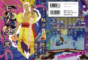 Mononoke - Manga 2