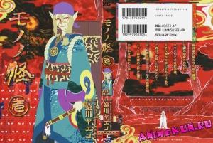 Mononoke - Manga 1