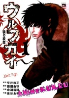 Wolf Guy - Ookami no Monshou 01
