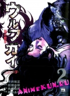 Wolf Guy - Ookami no Monshou 02