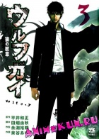 Wolf Guy - Ookami no Monshou 03