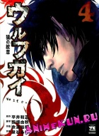 Wolf Guy - Ookami no Monshou 04