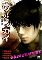 Wolf Guy - Ookami no Monshou 07