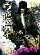 Wolf Guy - Ookami no Monshou 10