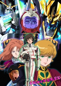 Mobile Suit Gundam: Unicorn RE:0096