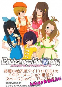 Backstage Idol Story