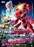 Gekijouban Pocket Monsters: Best Wishes - Shinsoku no Genosect: Mewtwo Kakusei
