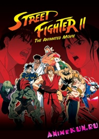 Уличный боец II / Street Fighter II: The Animated Movie