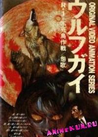Wolf Guy OVA