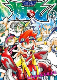 Baku Tech! Bakugan