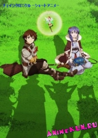 Chain Chronicle: Short Animation