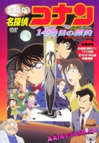 Detective Conan: Movie 2
