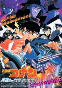 Detective Conan: Movie 5