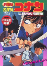Detective Conan: Movie 3