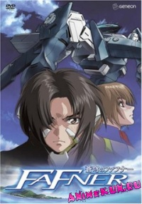 Fafner-of-the-Blue-Sky_-Dead-Aggressor