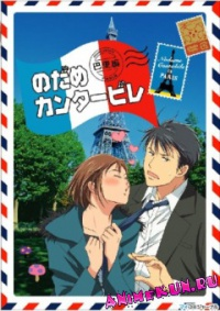 Nodame-Cantabile_-Paris-Chapter