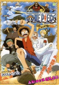 One Piece Movie II