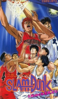 Slam-Dunk-movie-1