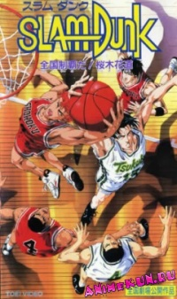 Slam-Dunk-movie-2