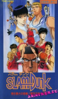 Slam-Dunk-movie-3