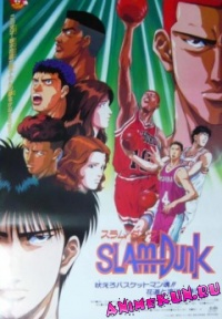 Slam-Dunk-movie-4