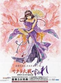 Sakura Taisen Sumire Kanzaki Intai Kinen: Su Mi Re