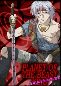 Planet of the Beast King