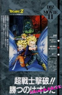 Dragon Ball Z: Bio Broly