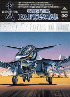 Fairy Air Force at War