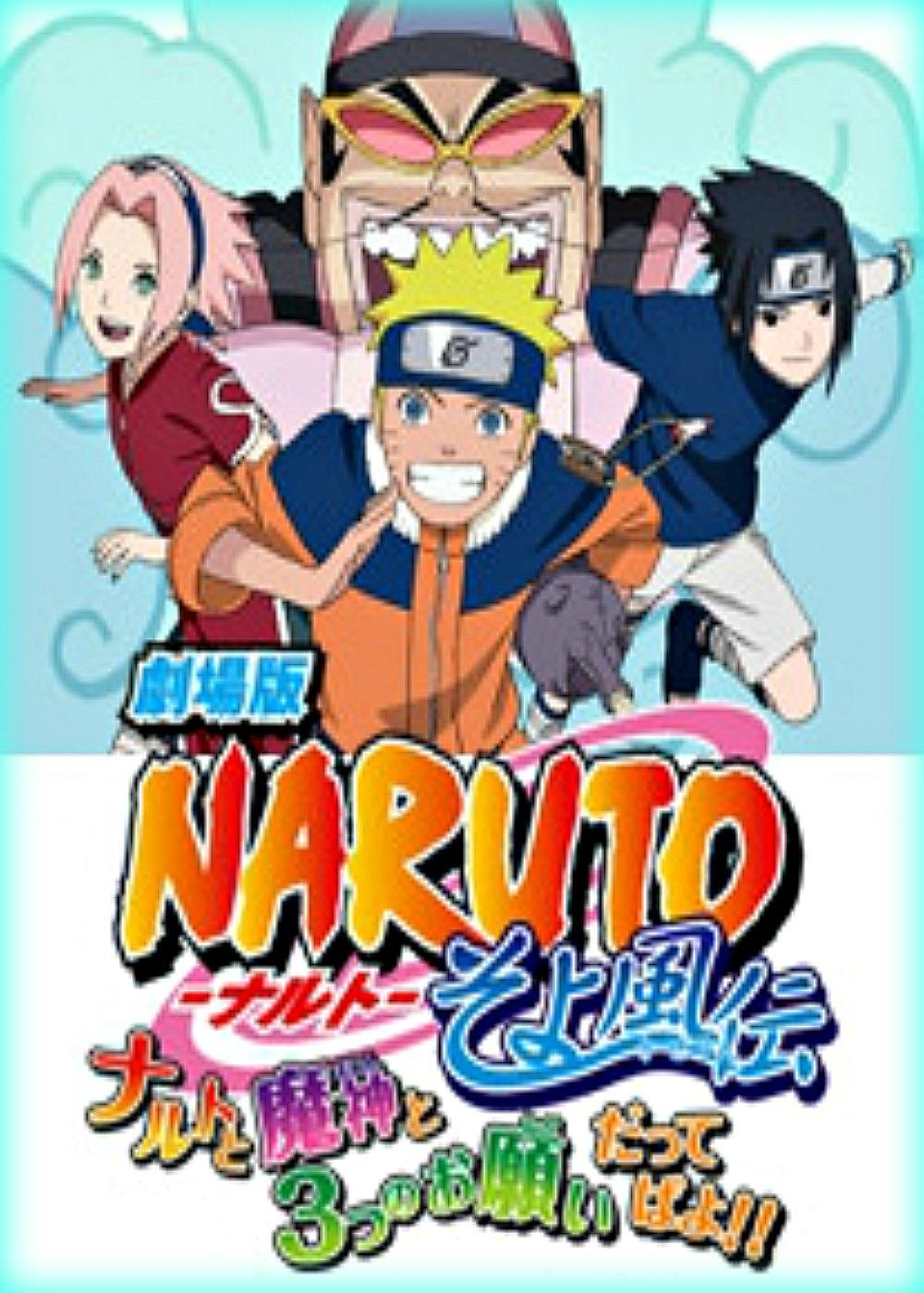 смотреть OVA Naruto: Джин и три желания! с русской озвучкой, все серии, скачать OVA Naruto: Джин и три желания!