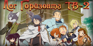 Лог Горизонта ТВ-2  / Log Horizon TV-2 - Смотреть аниме онлайн